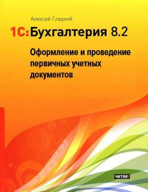 1С: Бухгалтерия 8.2. Оформление и проведение первичных учетных документов photo №1