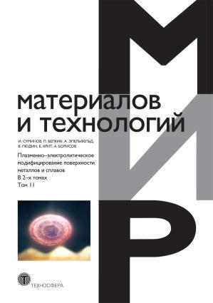 Плазменно-электролитическое модифицирование поверхности металлов и сплавов. В 2 томах. Том 2 Foto №1