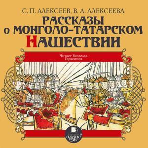 Rasskazy o mongolo-tatarskom nashestvii photo №1