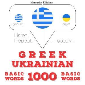 1000 essential words in Ukrainian