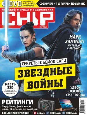 CHIP. Журнал информационных технологий. №01/2018 photo №1