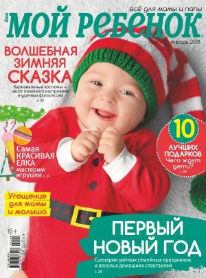 Журнал «Лиза. Мой ребенок» №01/2018 photo №1