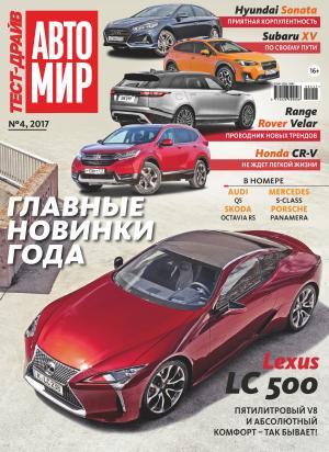 Журнал «Тест-Драйв» №04/2017 Foto №1