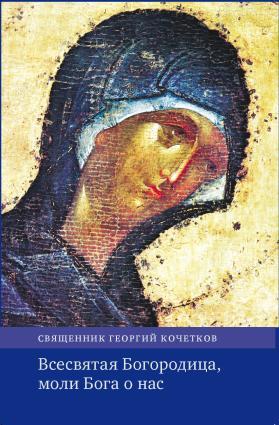 Всесвятая Богородица, моли Бога о нас. Проповеди на Богородичные праздники 1990–2016 годов. Foto №1