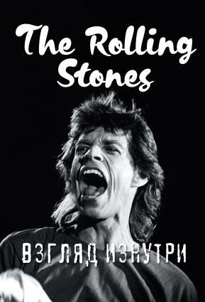 The Rolling Stones. Взгляд изнутри Foto №1