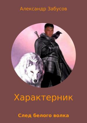 Характерник. След белого волка photo №1