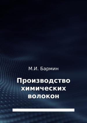 Производство химических волокон photo №1