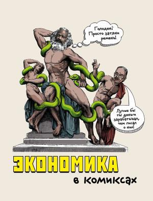Экономика в комиксах Foto №1
