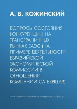 Вопросы состояния конкуренции на трансграничных рынках ЕАЭС (на примере деятельности Евразийской экономической ком... Foto №1
