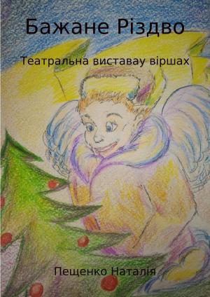 Бажане Рiздво Foto №1