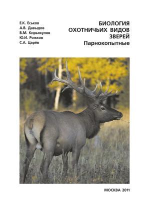 Биология охотничьих видов зверей. Парнокопытные. Руководство к полевым и лабораторно-практическим занятиям