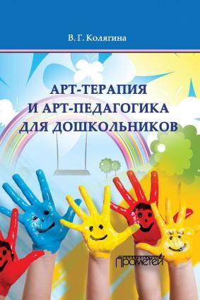 Арт-терапия и арт-педагогика для дошкольников Foto №1