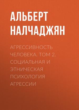Агрессивность человека. Том 2. Социальная и этническая психология агрессии photo №1