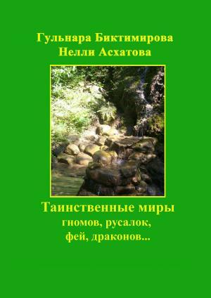 Таинственные миры гномов, русалок, фей, драконов… Foto №1