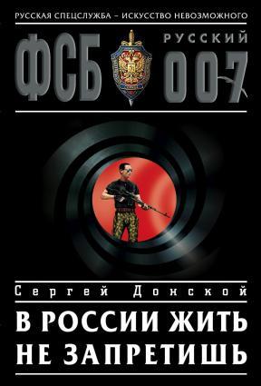 В России жить не запретишь photo №1