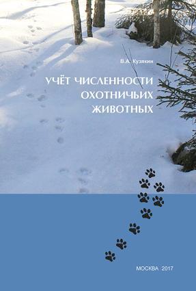 Учёт численности охотничьих животных photo №1