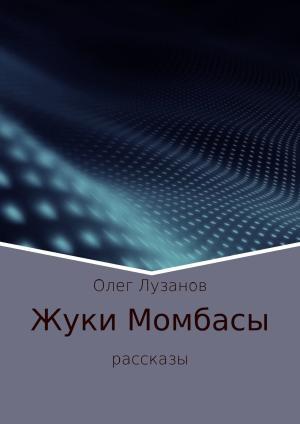 Жуки Момбасы Foto №1
