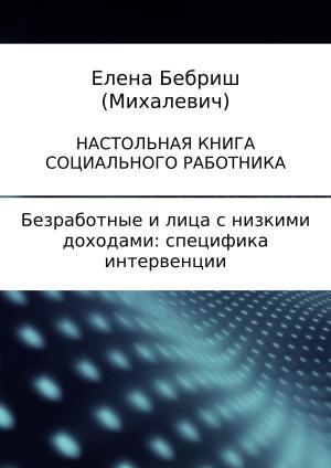 Безработные и лица с низкими доходами: специфика интервенции photo №1