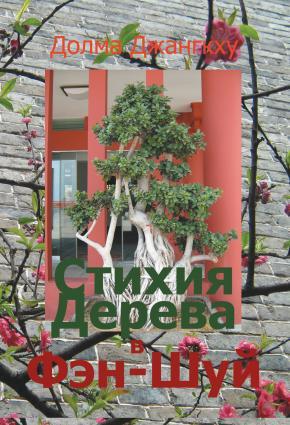 Стихия Дерева в Фэн-Шуй. Полная энциклопедия photo №1
