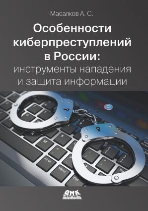 Особенности киберпреступлений в России: инструменты нападения и защита информации Foto №1