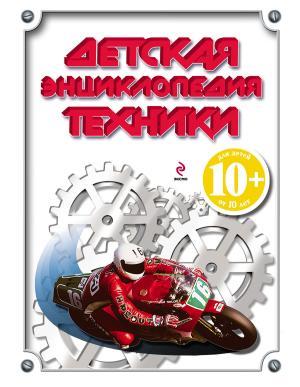 Детская энциклопедия техники Foto №1