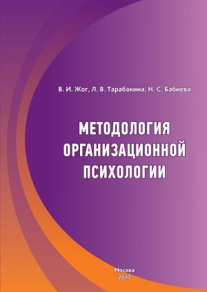 Методология организационной психологии Foto №1