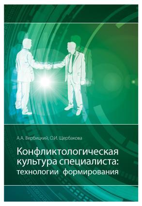 Конфликтологическая культура специалиста: технологии формирования photo №1