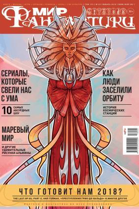 Мир фантастики №01/2018 Foto №1