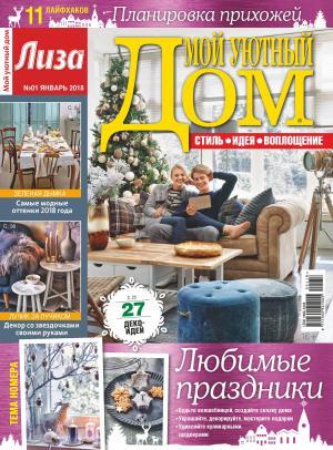 Журнал «Лиза. Мой уютный дом» №01/2018 photo №1