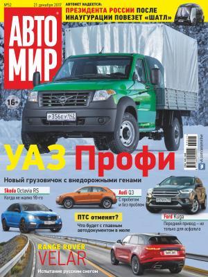АвтоМир №52/2017 photo №1