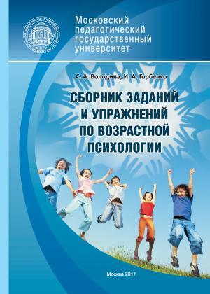 Сборник заданий и упражнений по возрастной психологии Foto №1