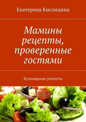 Мамины рецепты, проверенные гостями. Кулинарные рецепты photo №1