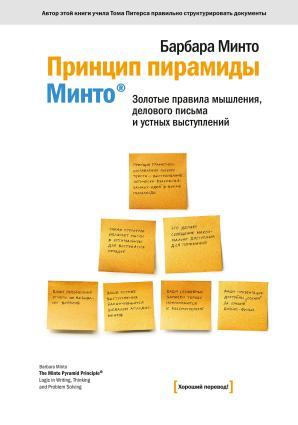 Принцип пирамиды Минто®. Золотые правила мышления, делового письма и устных выступлений Foto №1