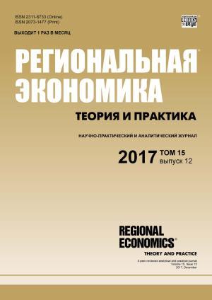 Региональная экономика: теория и практика № 12 2017