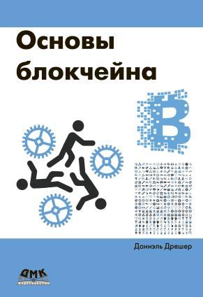 Основы блокчейна: вводный курс для начинающих в 25 небольших главах Foto №1