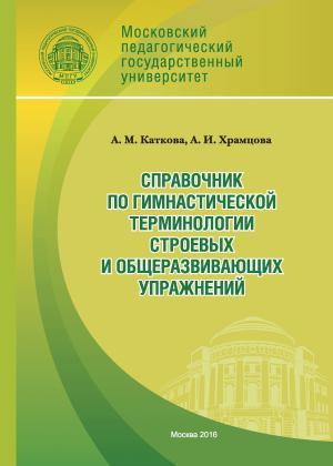 Справочник по гимнастической терминологии строевых и общеразвивающих упражнений photo №1