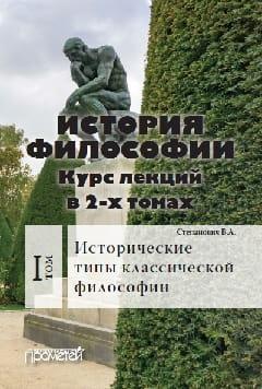 История философии. Том 1. Исторические типы классической философии Foto №1