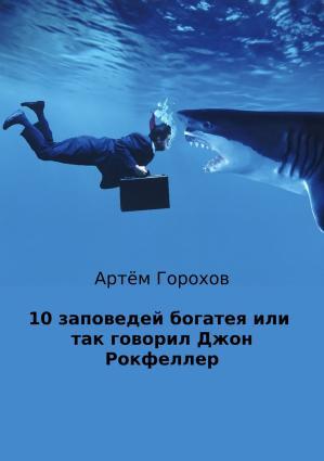 10 заповедей богатея, или Так говорил Джон Рокфеллер Foto №1