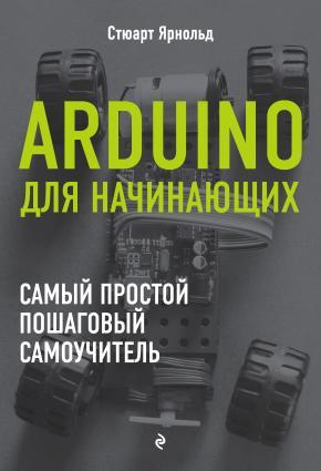 Arduino для начинающих. Самый простой пошаговый самоучитель Foto №1