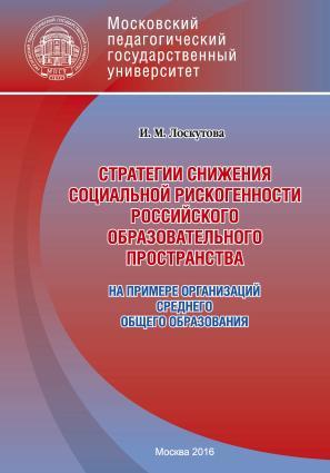 Стратегии снижения социальной рискогенности российского образовательного пространства (на примере организаций сре... Foto №1