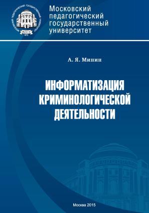 Информатизация криминологической деятельности. Теория и методология photo №1