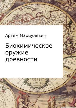 Биохимическое оружие древности photo №1