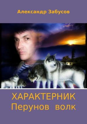 Характерник. Перунов волк photo №1
