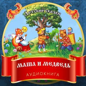 Маша и Медведь Foto №1