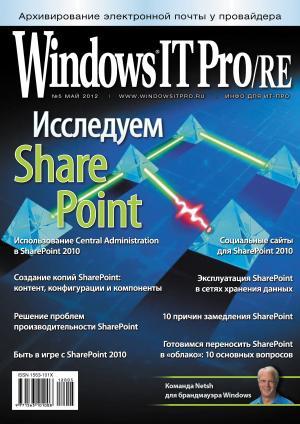 Windows IT Pro/RE №05/2012
