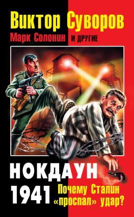 Нокдаун 1941. Почему Сталин «проспал» удар? (сборник) Foto №1