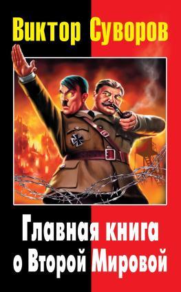 Главная книга о Второй Мировой (сборник) Foto №1