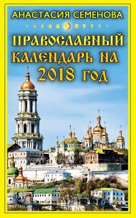 Православный календарь на 2018 год photo №1