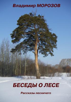 Беседы о лесе. Рассказы лесничего photo №1