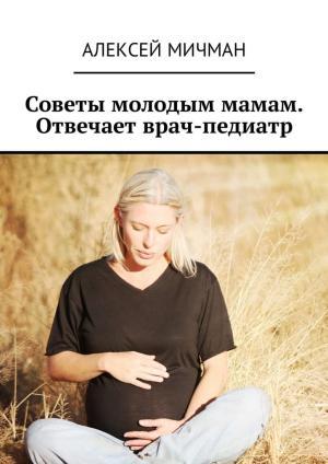 Советы молодым мамам. Отвечает врач-педиатр